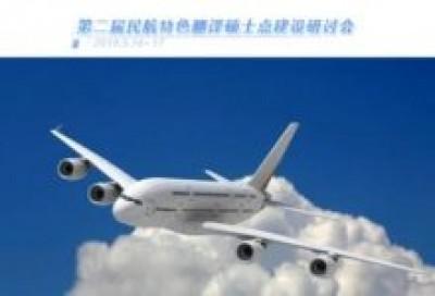 【回看】第二届民航特色翻译硕士点建设研讨会