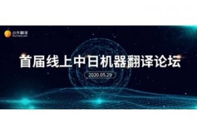 【回看】首届线上中日机器翻译论坛