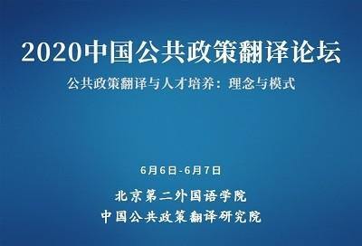 【回看】2020中国公共政策翻译论坛