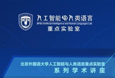多模态情感计算的问题与挑战 - 陶建华(中国科学院自动化研究所研究员、博士生导师)