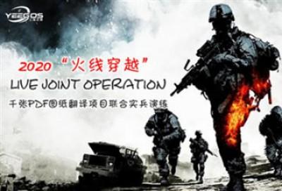 【回看】千张PDF图纸翻译项目联合实兵演练