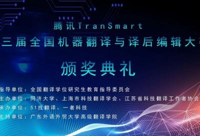 【回看】腾讯TranSmart第三届全国机器翻译与译后编辑大赛