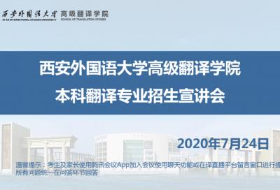 【回看】西安外国语大学高级翻译学院本科翻译专业招生宣讲会