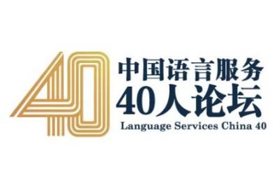 开幕式 | 中美俄语言服务高峰论坛