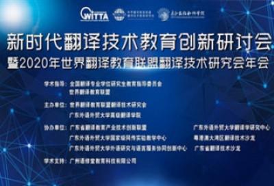开幕式 | 2020年世界翻译教育联盟翻译技术教育研究会年会