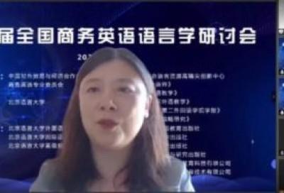 中美银行企业身份话语对比研究 - 史兴松