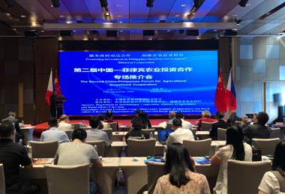 第二届中国—菲律宾农业投资合作专场推介会