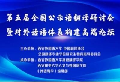 第五届全国公示语翻译研讨会暨对外话语体系构建高端论坛
