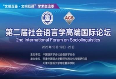 第二届社会语言学高端国际论坛