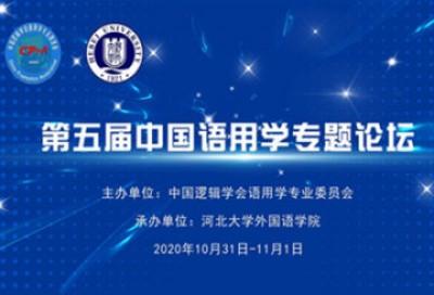 第五届中国语用学专题论坛