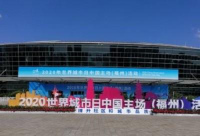 2020年世界城市日中国主场(福州)活动
