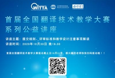 首届翻译技术教学大赛专题公益讲座