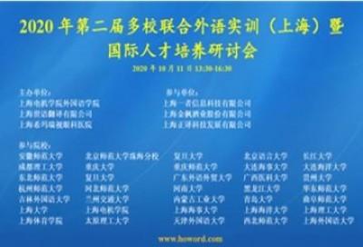 2020年第二届多校联合外语实训(上海)暨国际人才培养研讨会