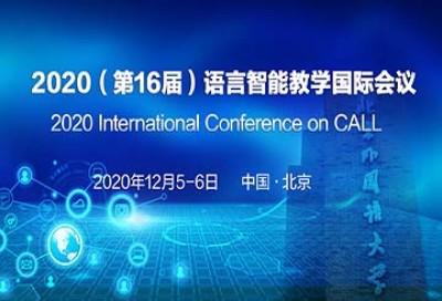 2020(第16届)语言智能教学国际会议