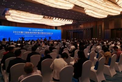 2020厦门国际海洋周开幕式暨海洋发展大会
