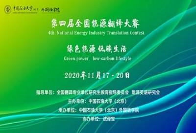 2020全国能源翻译大赛