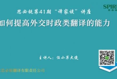 【回看】如何提高外交时政类翻译的能力 - 任小萍