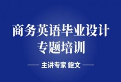 2020年全国高校商务英语课程教学方法网上研修班