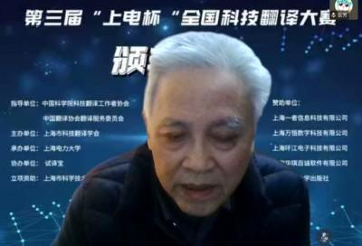 现代化与科技翻译 - 李家春