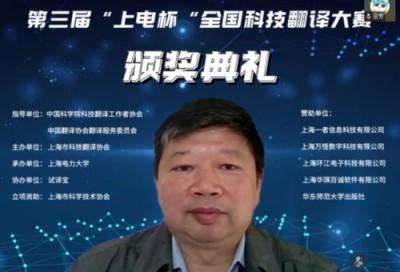 全国科技翻译大赛赛事介绍 - 潘卫民