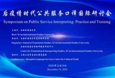 后疫情时代公共服务口译国际研讨会