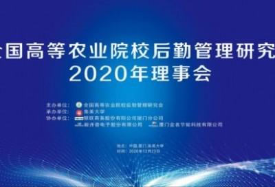 全国高等农业院校后勤管理研究会2020年理事会