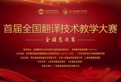 首届全国翻译技术教学大赛