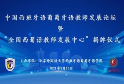 """中国西班牙语葡萄牙语教师发展论坛暨""""全国西葡语教师发展中心""""揭牌仪式"""