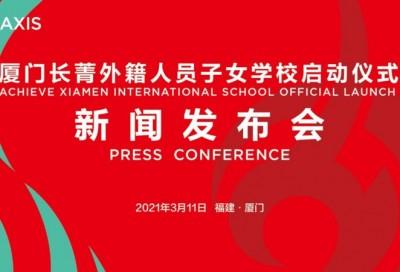 厦门长菁外籍人员子女学校启动仪式新闻发布会
