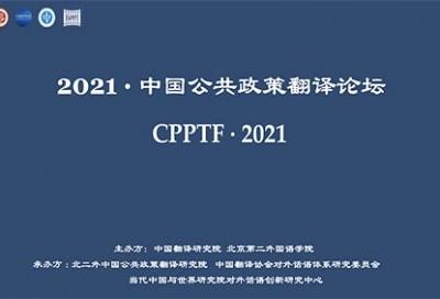 2021中国公共政策翻译论坛暨大师工作坊云讲座