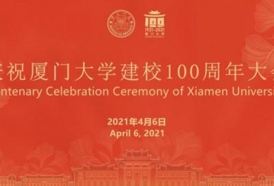 庆祝厦门大学100周年校庆大会