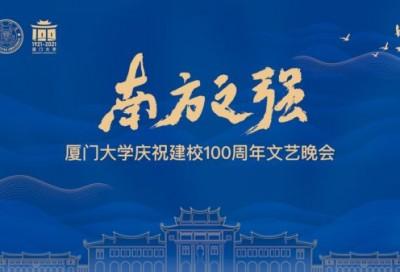 厦门大学庆祝建校100周年文艺晚会
