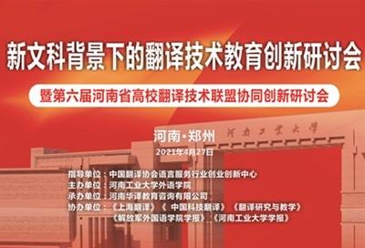 新文科背景下的翻译技术教育创新研讨会暨第六届河南省高校翻译技术联盟协同创新研讨会