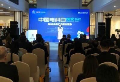 中国电科日——电科智慧点亮数字丝绸之路