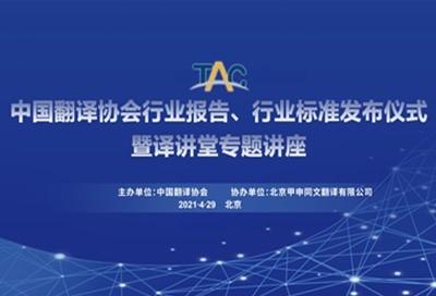 中国翻译协会行业报告标准发布仪式暨译讲堂专题讲座