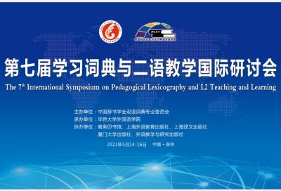 第七届学习词典与二语教学国际研讨会