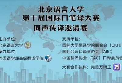 第十届国际口笔译大赛同声传译邀请赛决赛