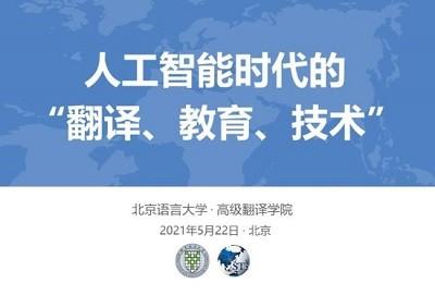人工智能时代的翻译、教育、技术研讨会