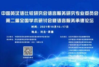 中国英汉语比较研究会语言服务研究专业委员会第二届全国学术研讨会暨语言服务承德论坛