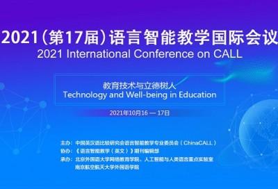2021(第17届)语言智能教学国际会议