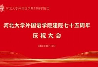 河北大学外国语学院建院七十五周年庆祝大会