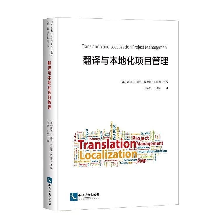 翻译与本地化项目管理