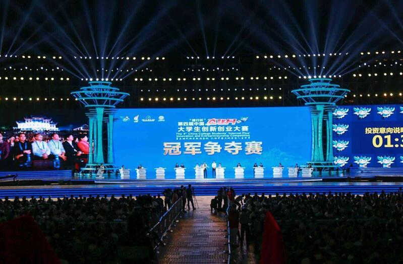 户外同传:中国大学生创新创业大赛(科技创新类厦门同传)