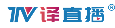 译直播-语言服务云平台