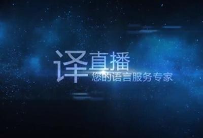 【积分体验】同传/交传口译实训