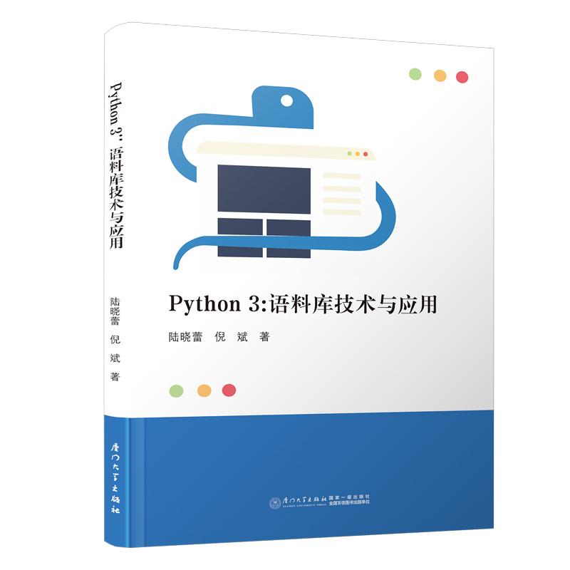 【抽奖】Python 3:语料库技术与应用